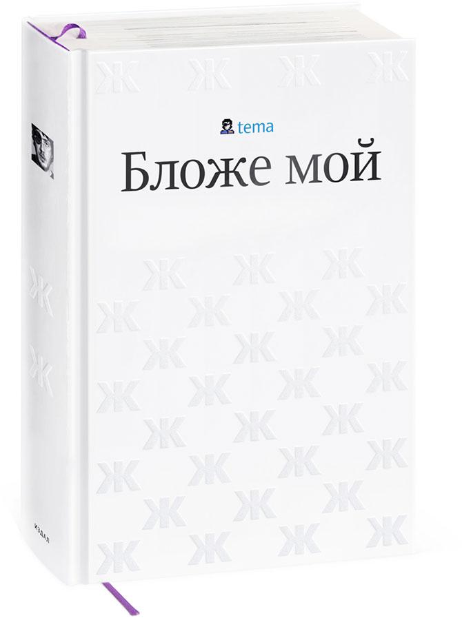 Блук Артемия Лебедева
