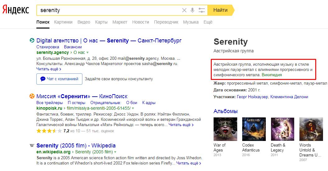 Serenity (music band)