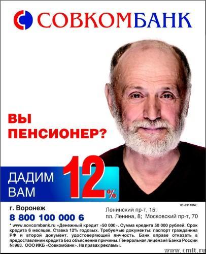 Вы пенсионер? Дадим 12%