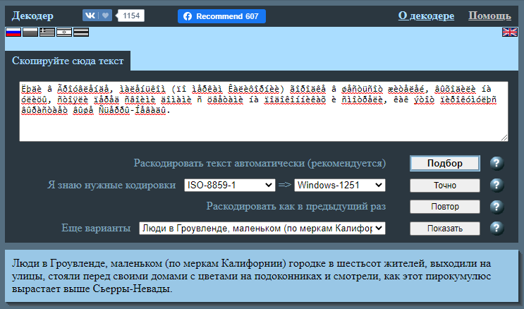 Исправление кодировки (шаг 0)