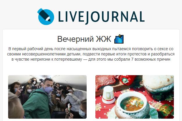 Письмо от LiveJournal